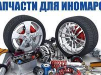 Любые автозапчасти в наличии и под заказ в магазине Inomarca. Kz в Нур-Султан (Астана)