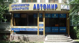 Автомир-НМЛ в Алматы