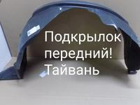 Подкрылок передний Тайвань за 7 500 тг. в Алматы