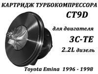 Картридж турбины 3C за 82 000 тг. в Алматы