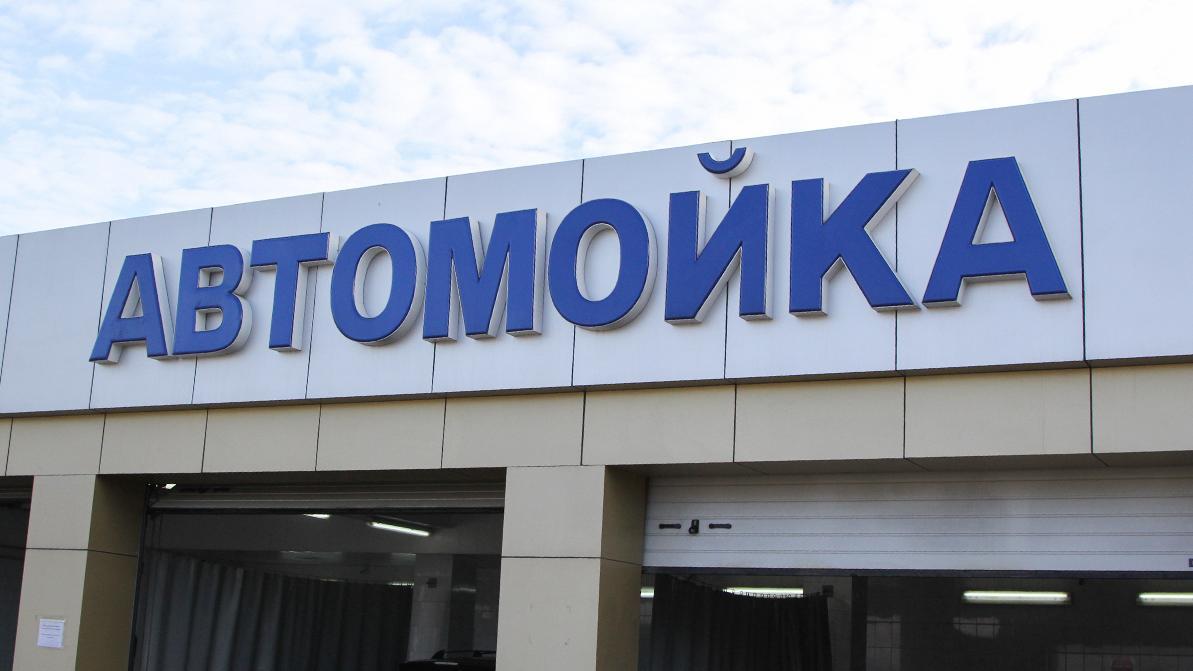 Работу автомоек, СТО в Алматы и Алматинской области ограничили по времени, а в Атырауской вовсе запретили