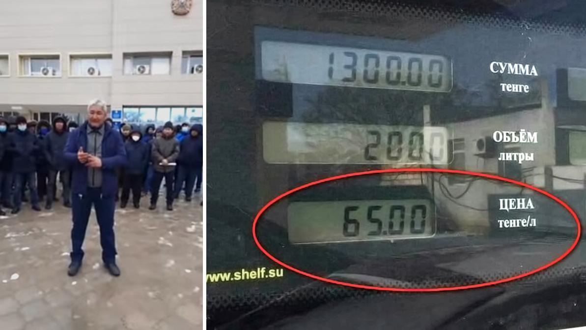 Митинг из-за высоких цен на газ на заправках устроили жители Жанаозена