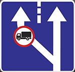 Знак 5.8.4а «Начало полосы»