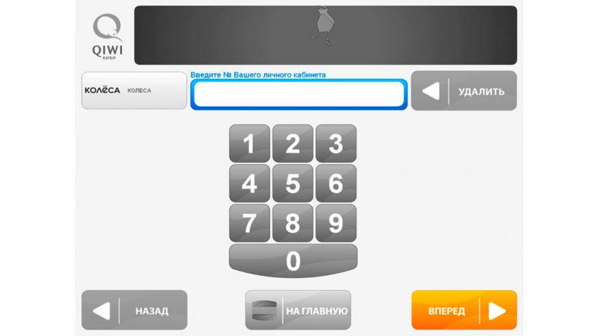5. Введите номер вашего личного кабинета и нажмите кнопку «Вперёд»