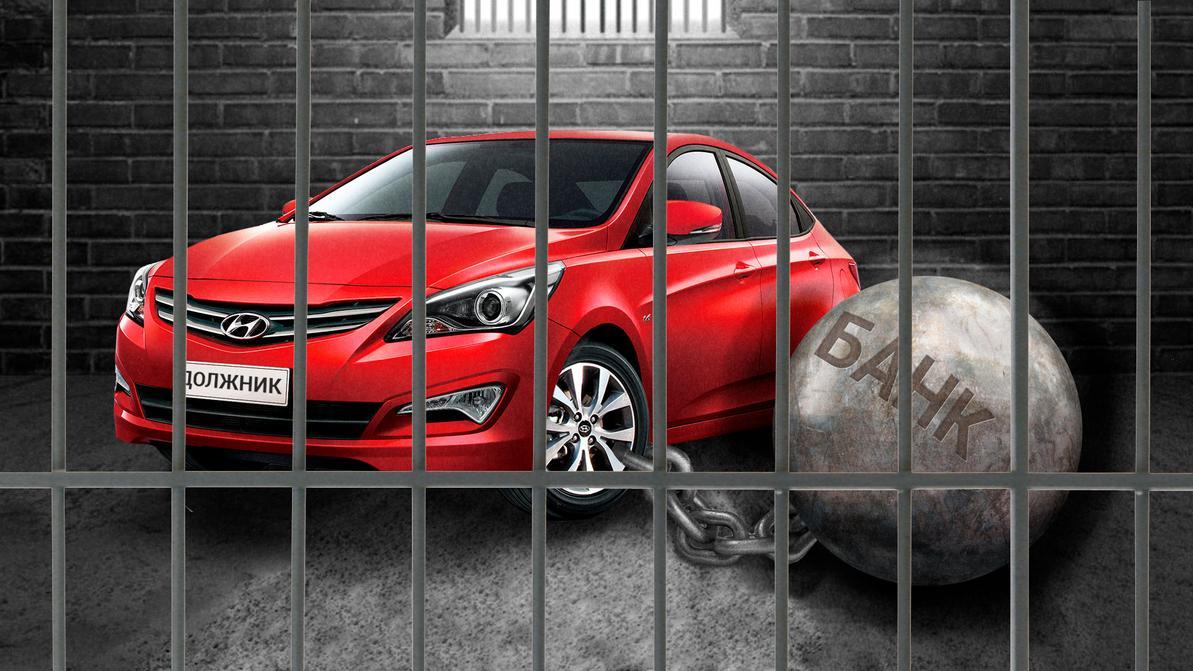 Стоит ли связываться с покупкой арестованной машины?