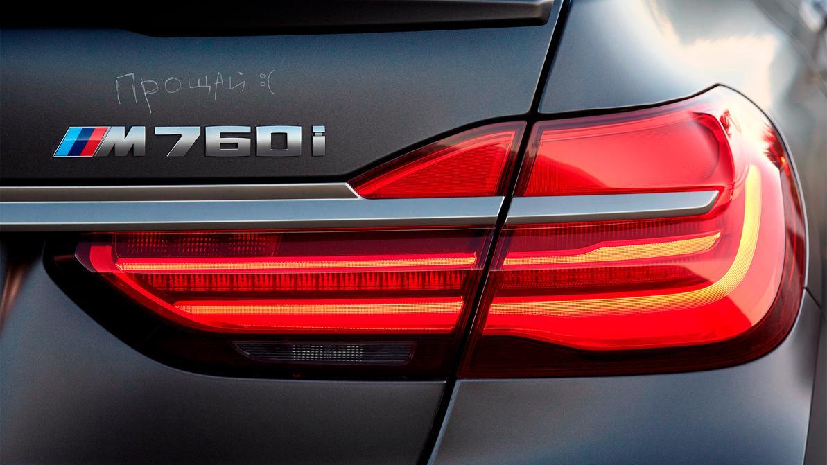 BMW может отказаться от моторов V12 уже в 2019 году