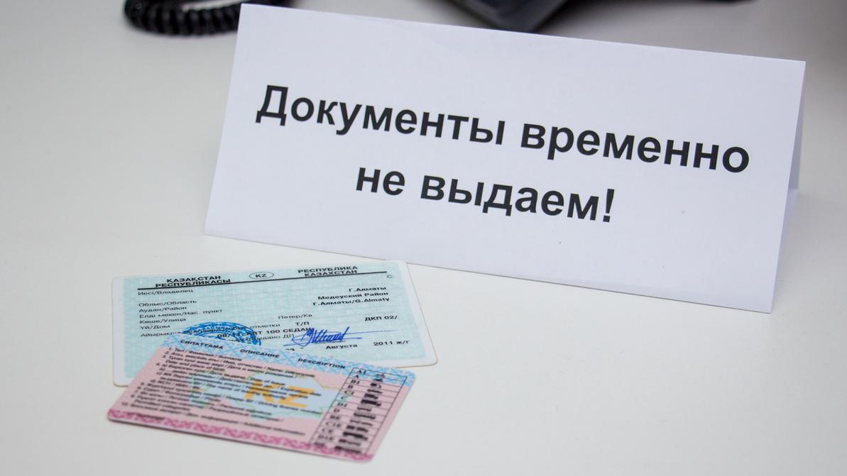 Регистрация авто и выдача прав затруднены в спецЦОНах и РЭПах