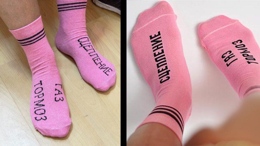 Водительские носки