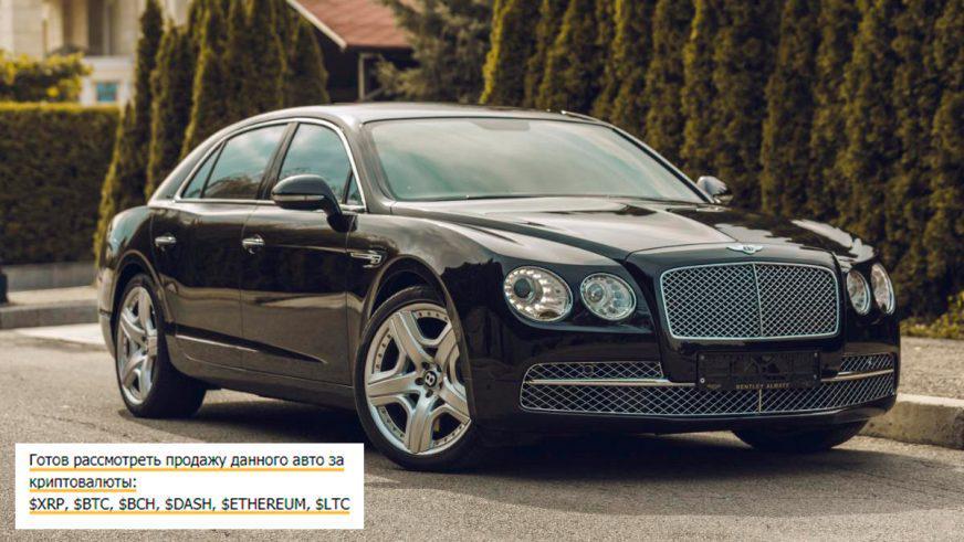 Bentley Continental Flying Spur' 2013 за 38 млн тенге предлагают продать за биткоины. На момент публикации 1 BTC = 2 754 880 тенге. Cтоимость машины примерно 13.8 BTC