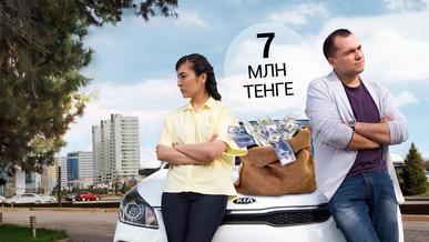 Kia Rio 2017 или квартира в Алматы? Баттл! На что потратить 7 млн тенге?