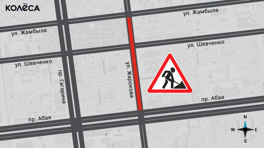 Ещё два квартала улицы Жарокова закроют с 24 апреля