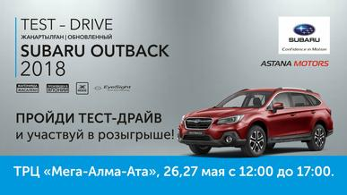 Пройди тест-драйв с автоцентром Subaru Motor Almaty и участвуй в розыгрыше