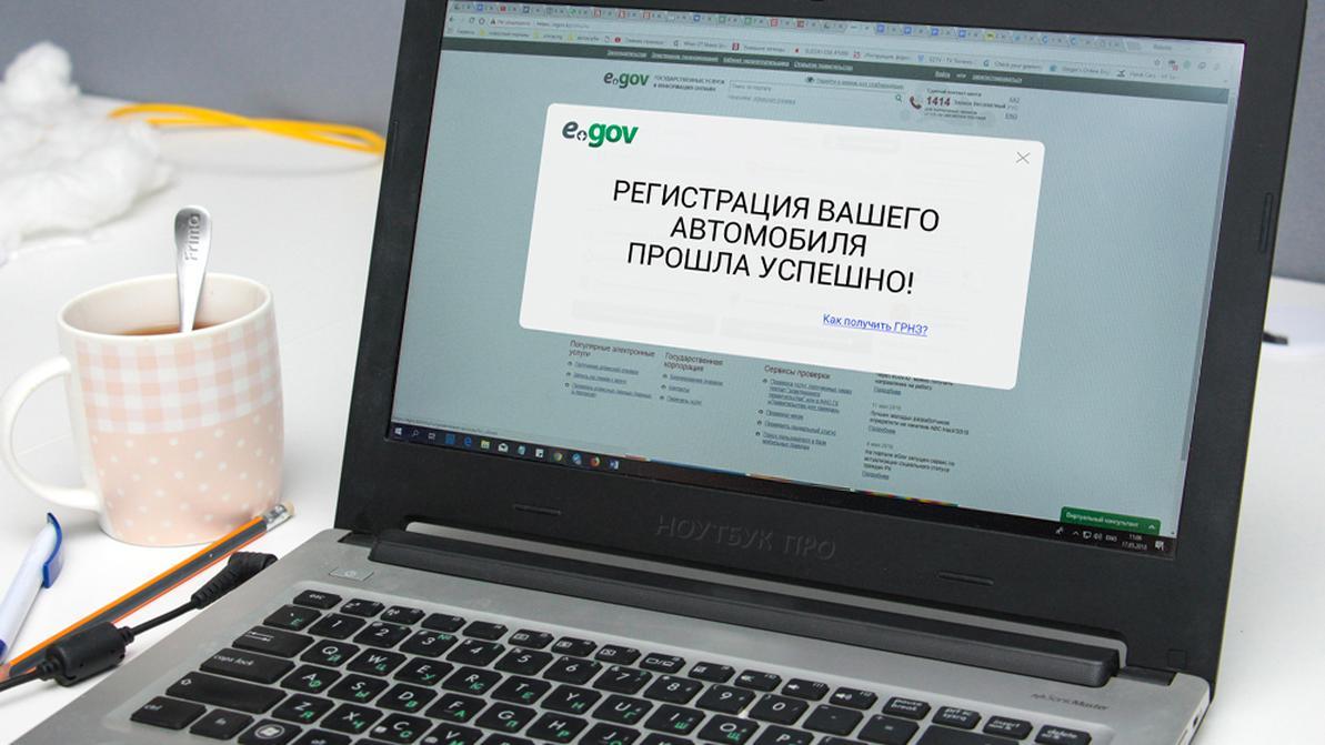 Ставить машины на учёт онлайн в Казахстане начнут в июне 2018 года