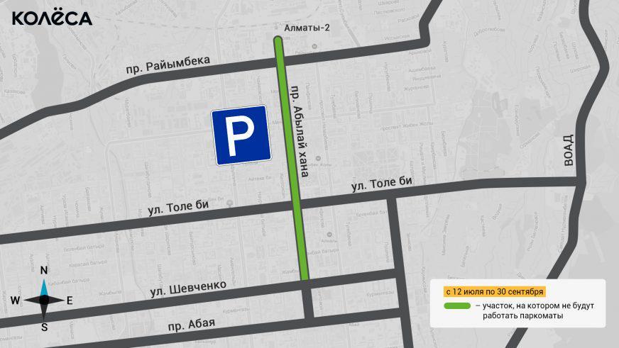 Парковка на Абылай хана в Алматы будет бесплатной до 30 сентября