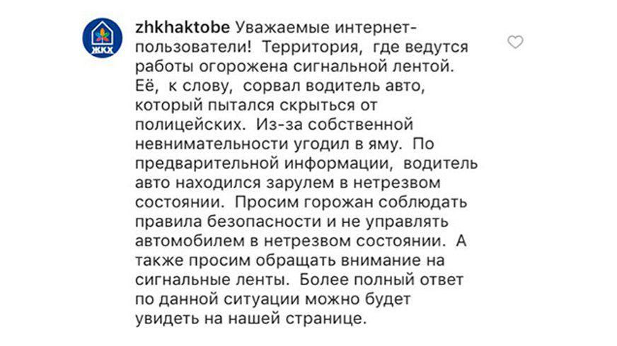 «Волга» провалилась в яму в Актобе