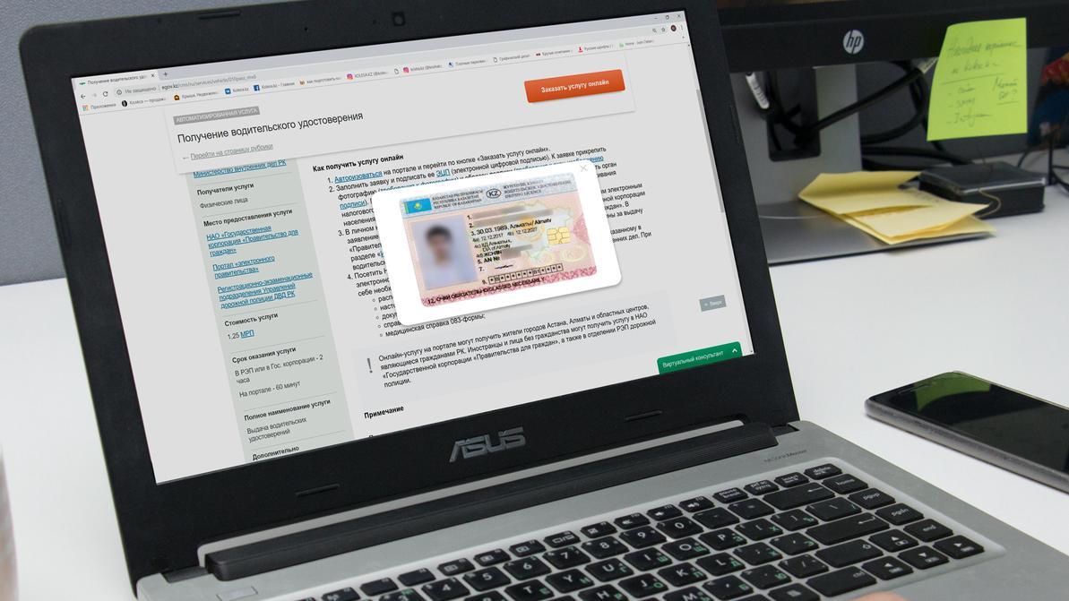 Получить права онлайн в Казахстане стало ещё проще