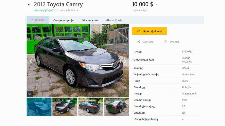 Camry за тысяч, или Какой автомобиль можно купить вАрмении