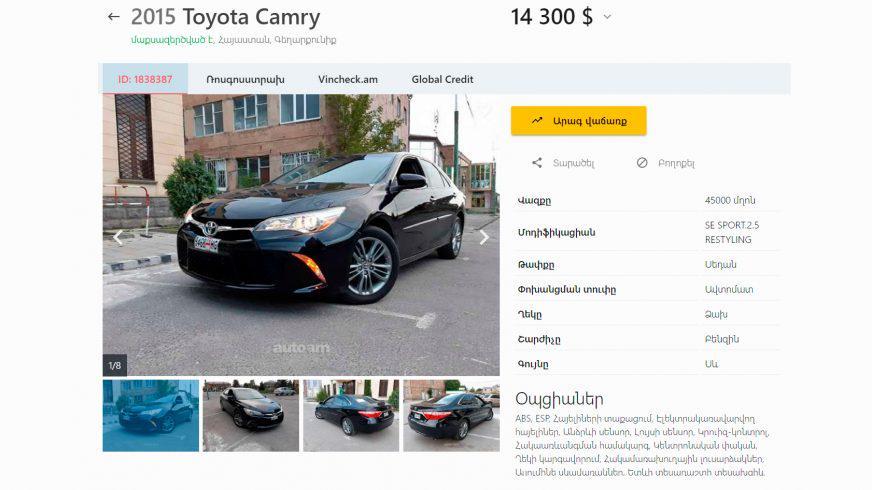 Camry за  тысяч, или Какой автомобиль можно купить в Армении