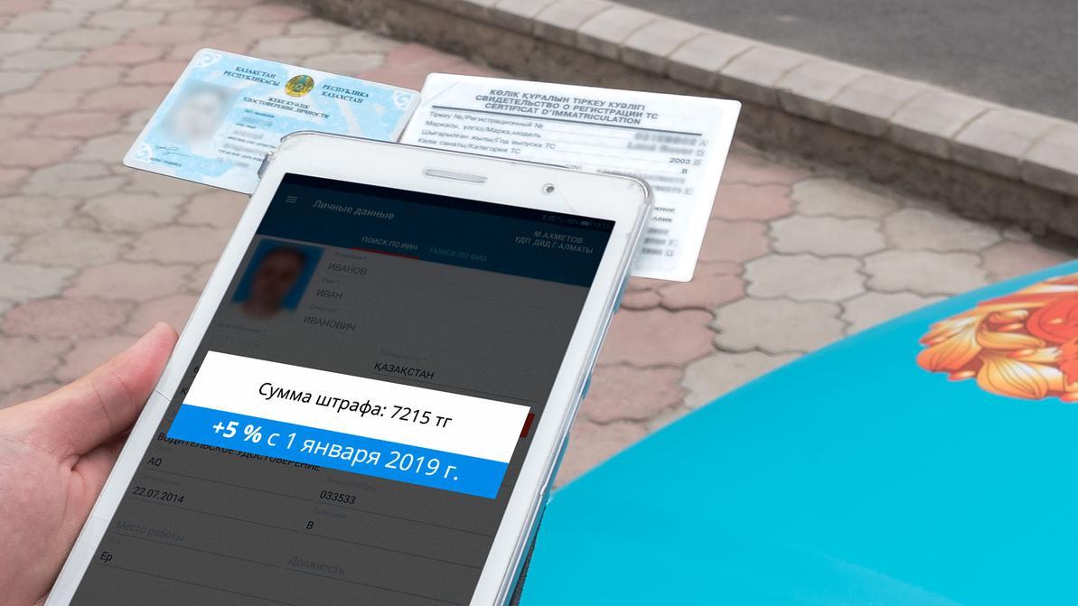 Штрафы в Казахстане в 2019 году увеличатся на 5 %