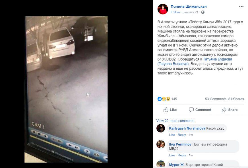 Угнанную Toyota Camry вернули владелице в Алматы