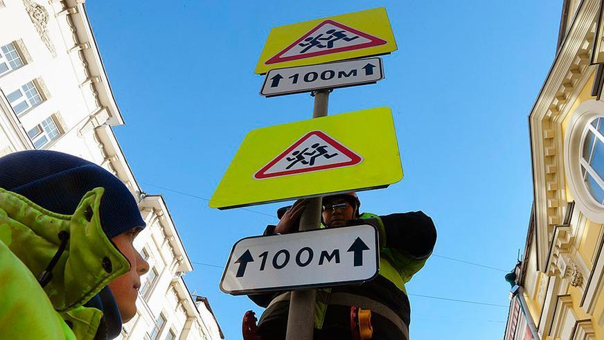 В России дорожные знаки станут почти в два раза меньше