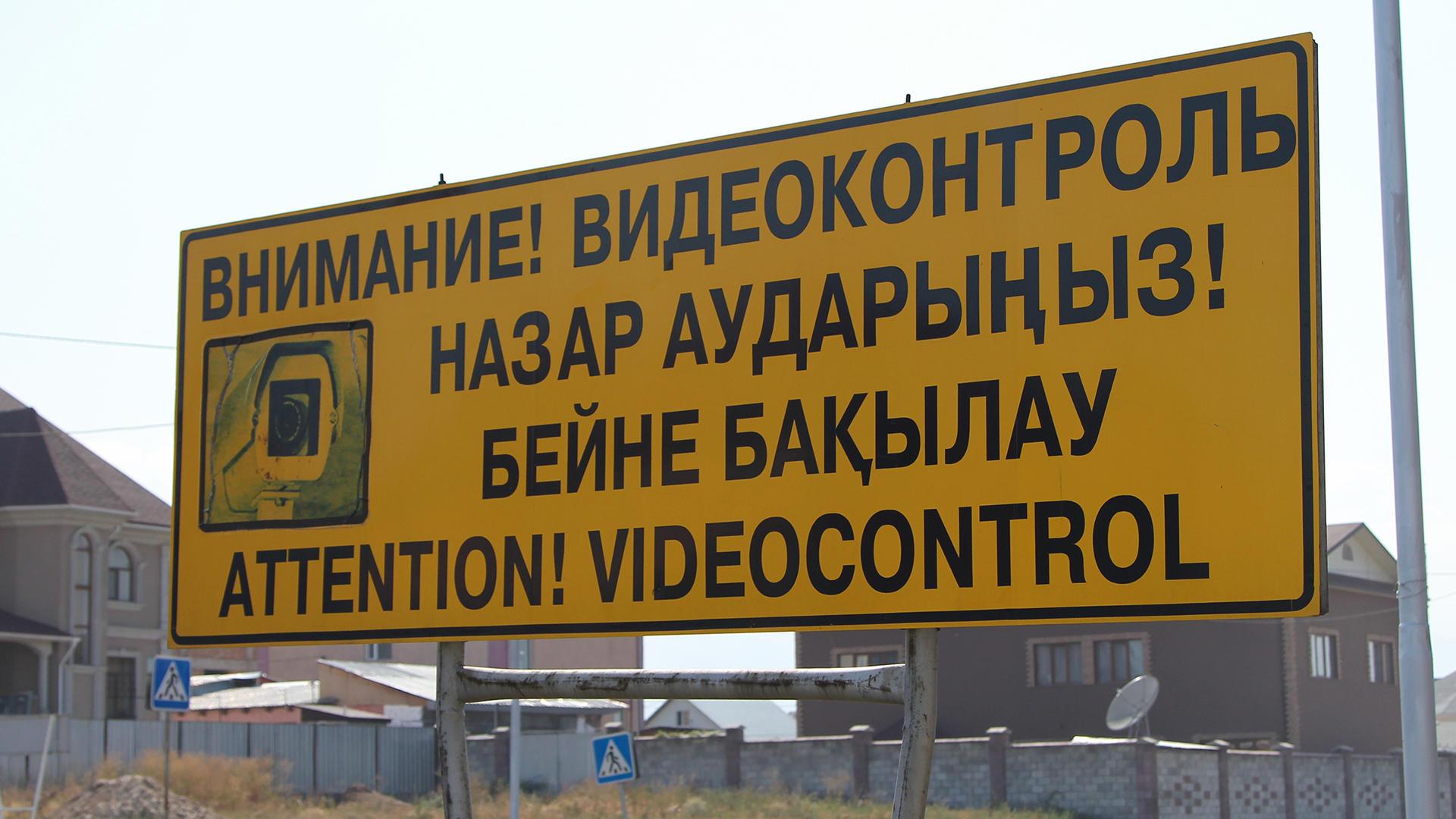 Уберут ли камеры с улиц Алматы?
