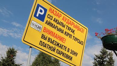 9 мая парковка в Алматы станет бесплатной