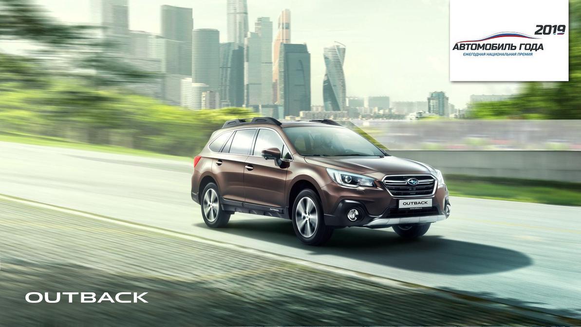 Subaru Outback – лучший универсал повышенной проходимости