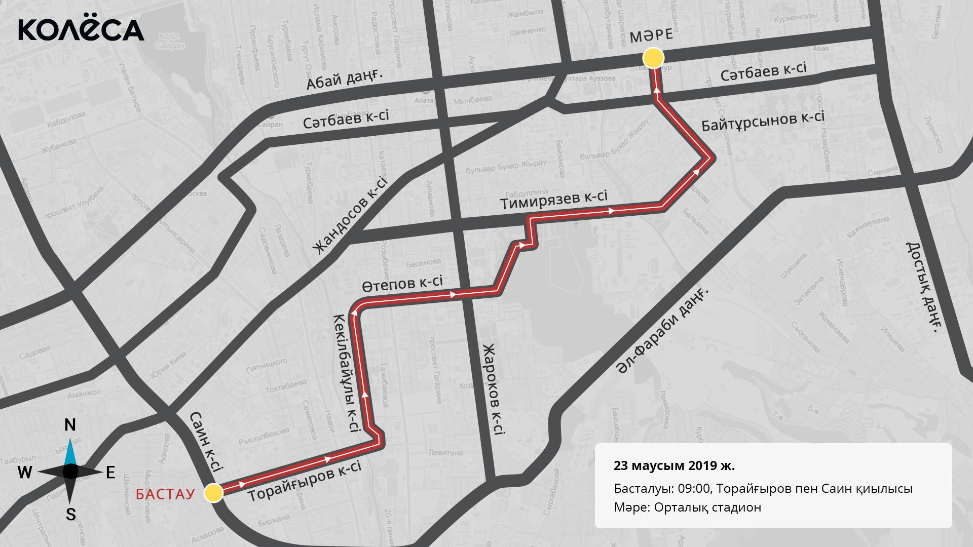 23 маусымда Алматыда веложарыс өтеді