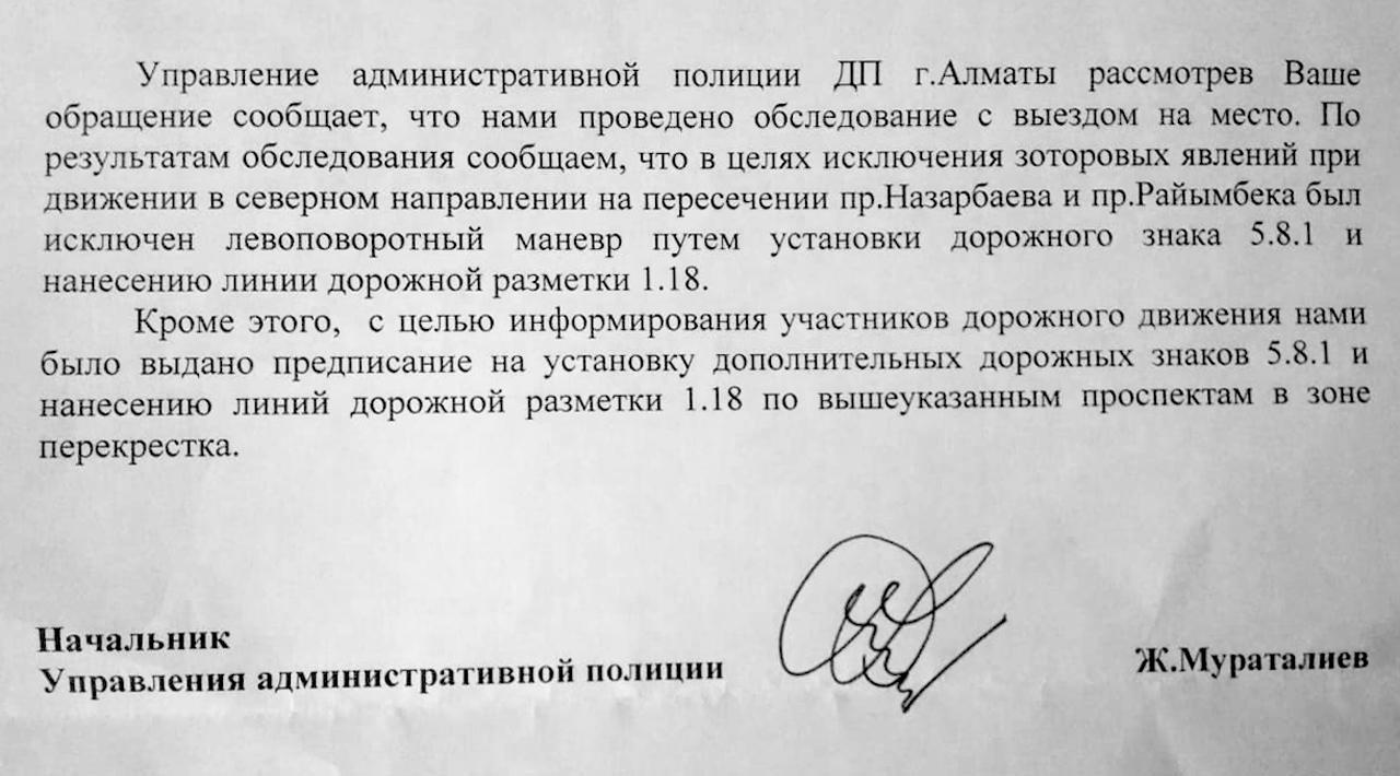 Правильные знаки, запрещающие поворот налево, установили на Райымбека – Назарбаева