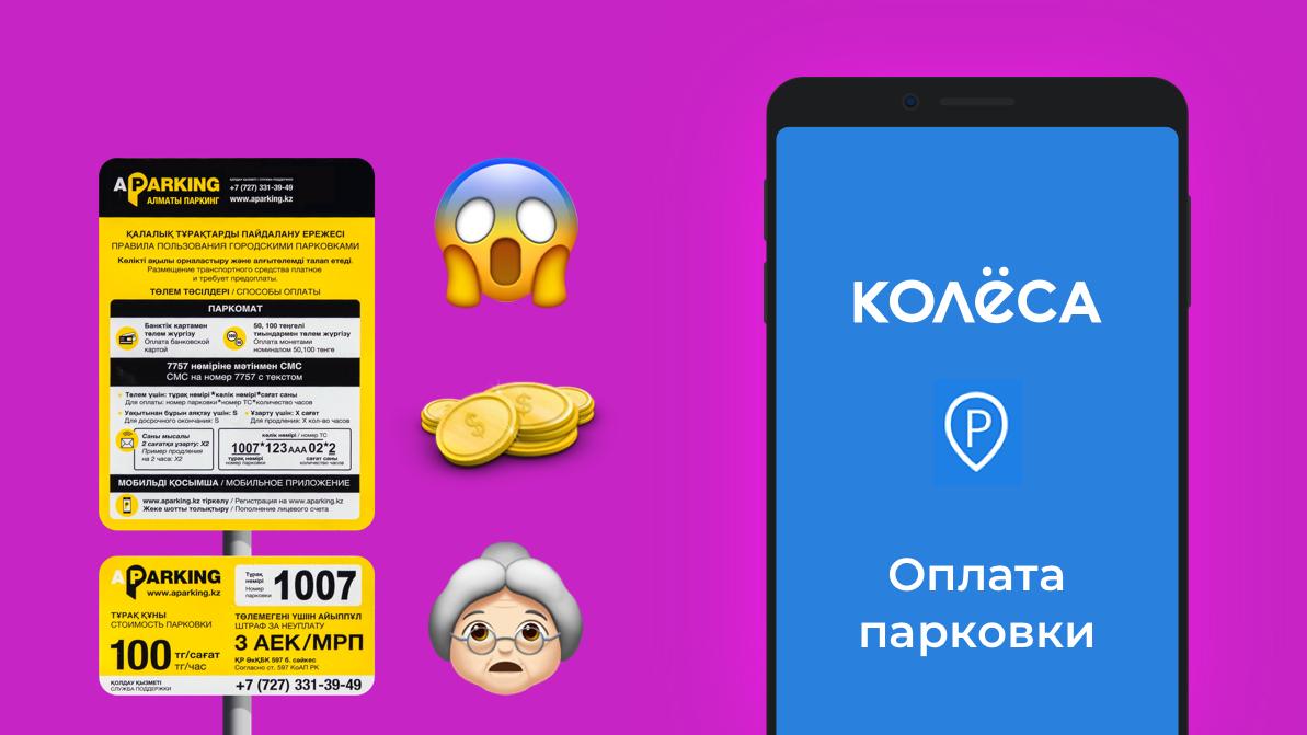 Оплата парковок в Алматы: как оплатить парковку онлайн?