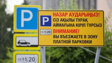 Платных парковок в Алматы станет ещё больше