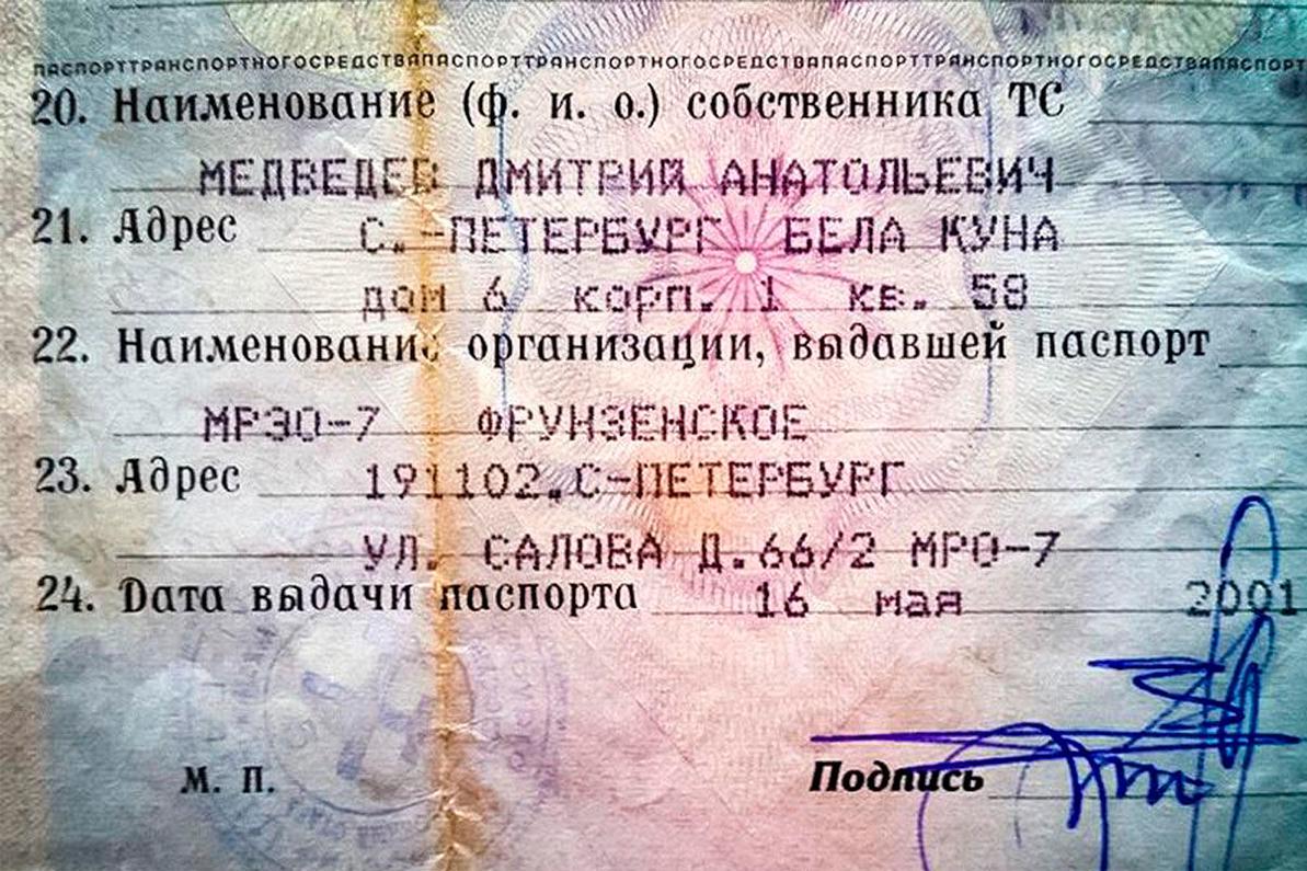 «Жигули» Медведева продают за 10 тысяч долларов