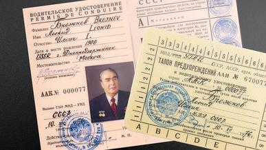 Права Брежнева купили за 1.55 млн рублей