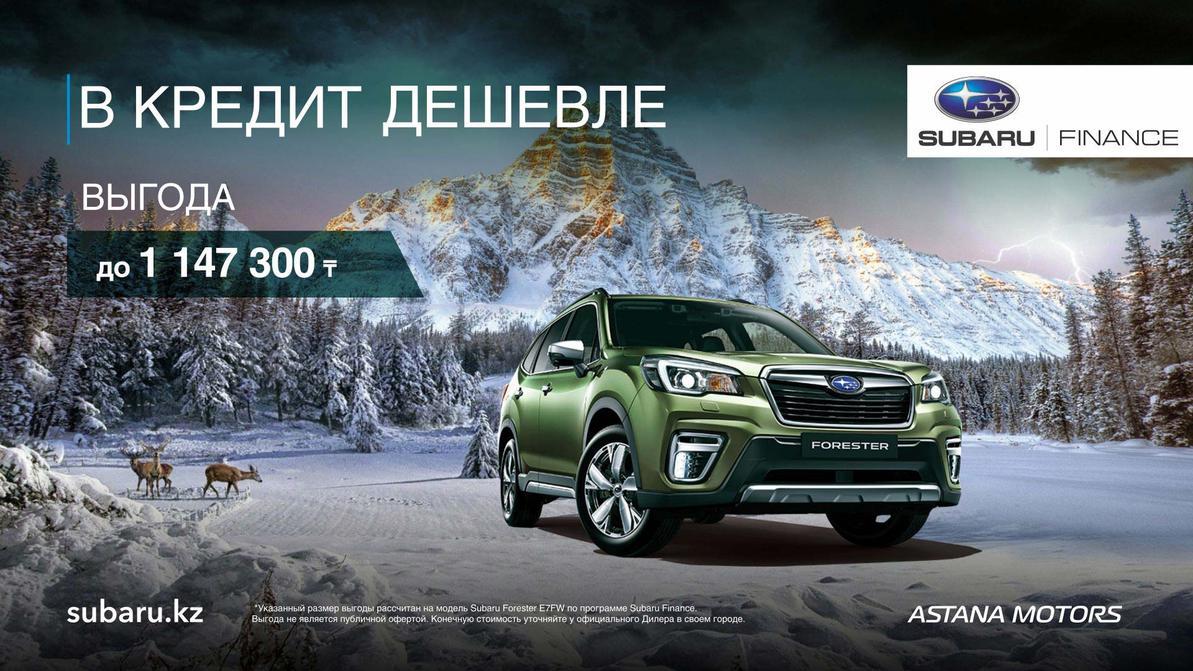 Автомобиль Вашей мечты! Автокредит только для клиентов Subaru.