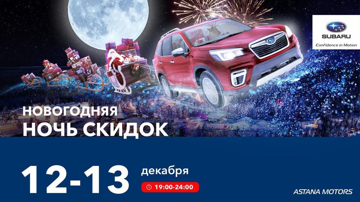 В новый год на новом Subaru!