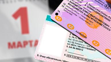 Выдавать права и техпаспорт нового образца начнут только с 1 марта