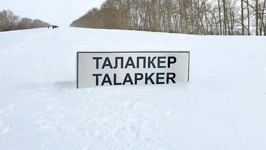 Снега по самый Талапкер