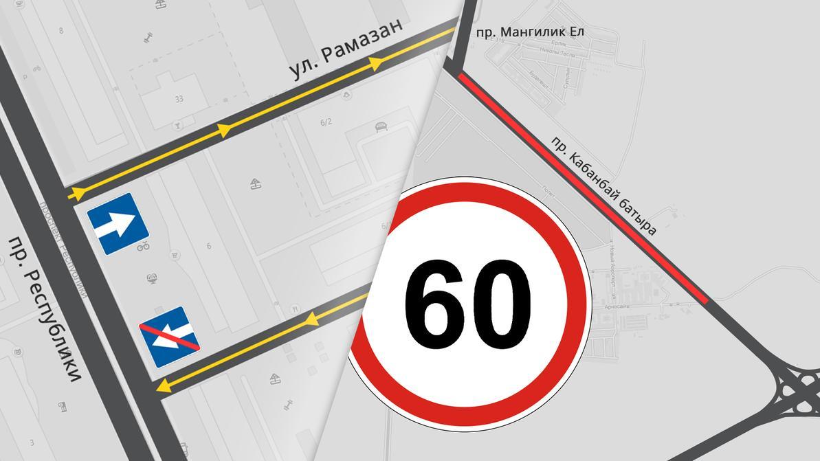 До 60 км/ч снизят скорость на дороге в аэропорт Нур-Султана