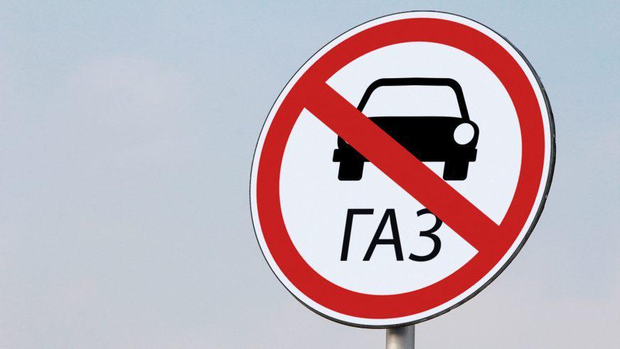 Какой знак планируется клеить на автомобили с ГБО