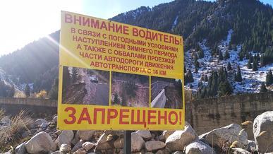 Дорога на БАО закрыта на неопределённый срок