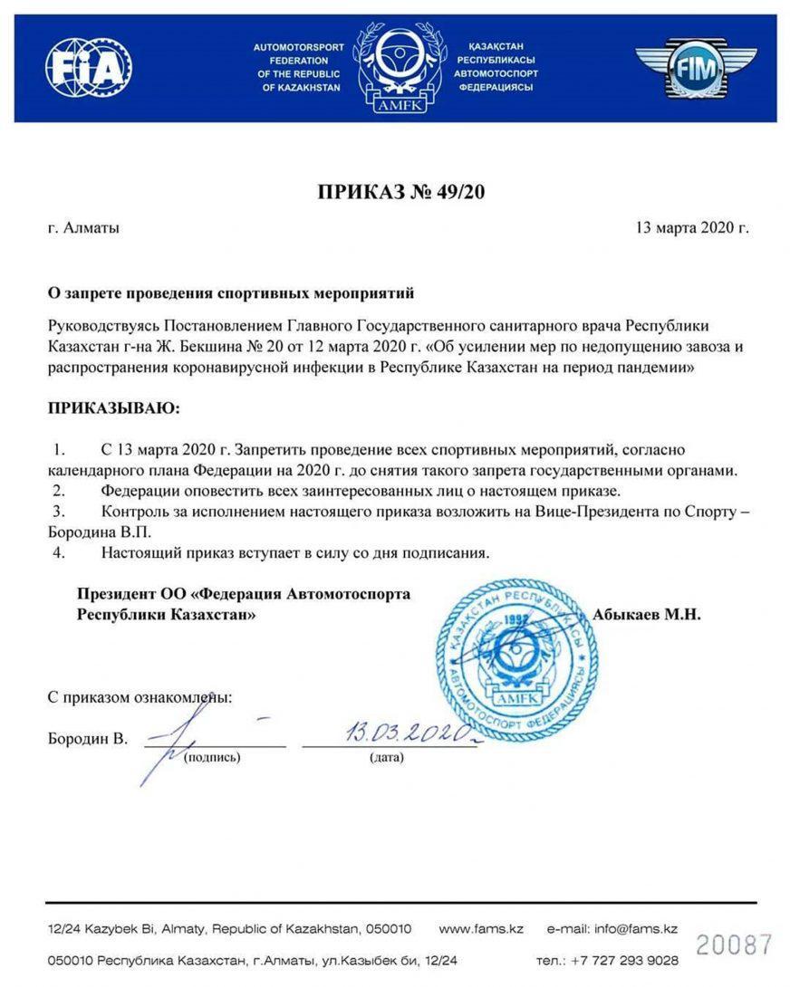 Автоспорт в Казахстане на паузе