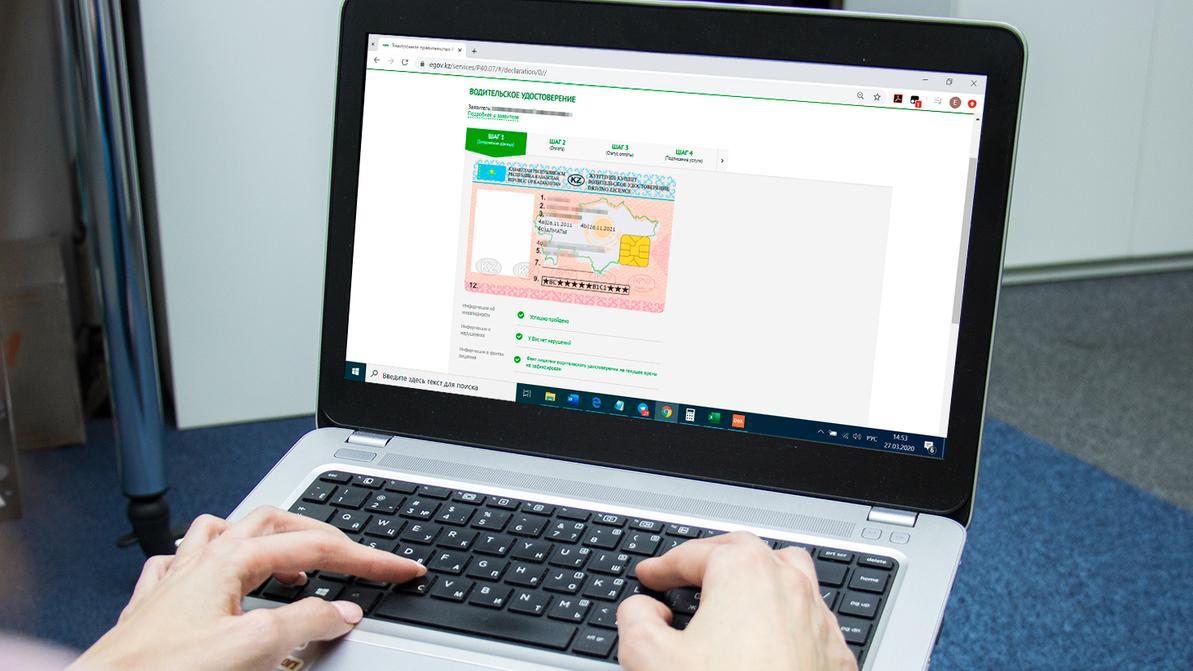 Как заменить права онлайн