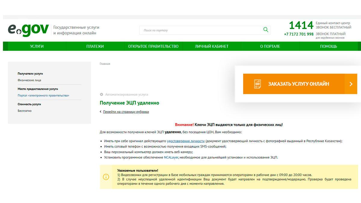 ЭЦП Сбербанк купить  — самая выгодная цена на официальном сайте