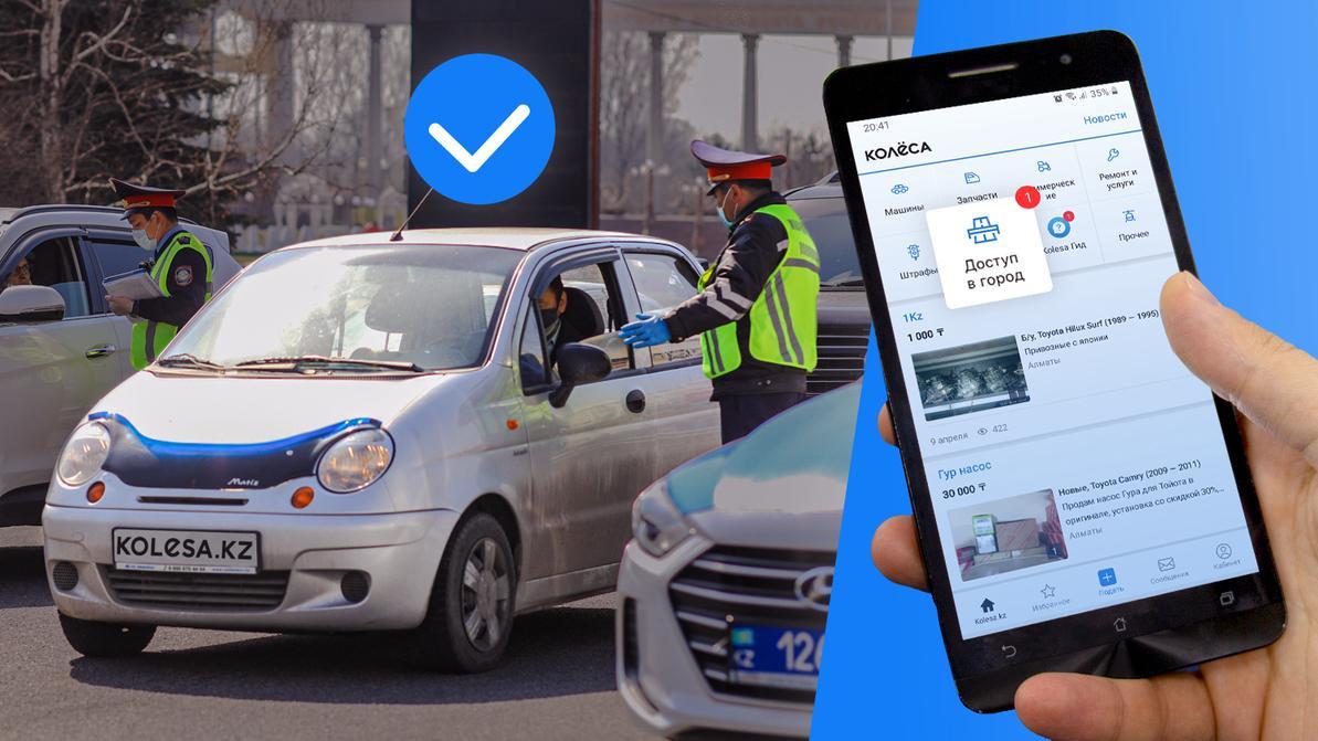 Проверка права выезда на дороги Алматы в приложении Kolesa.kz