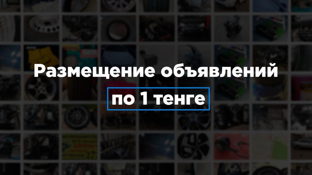 Kolesa.kz поддерживает продавцов запчастей: 1 тенге за продление объявления
