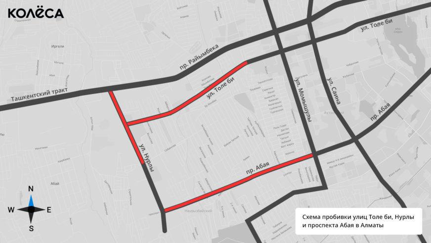 Куда пробьют улицу Толе би в Алматы?