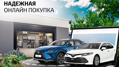 Toyota и Lexus запустили онлайн-продажи