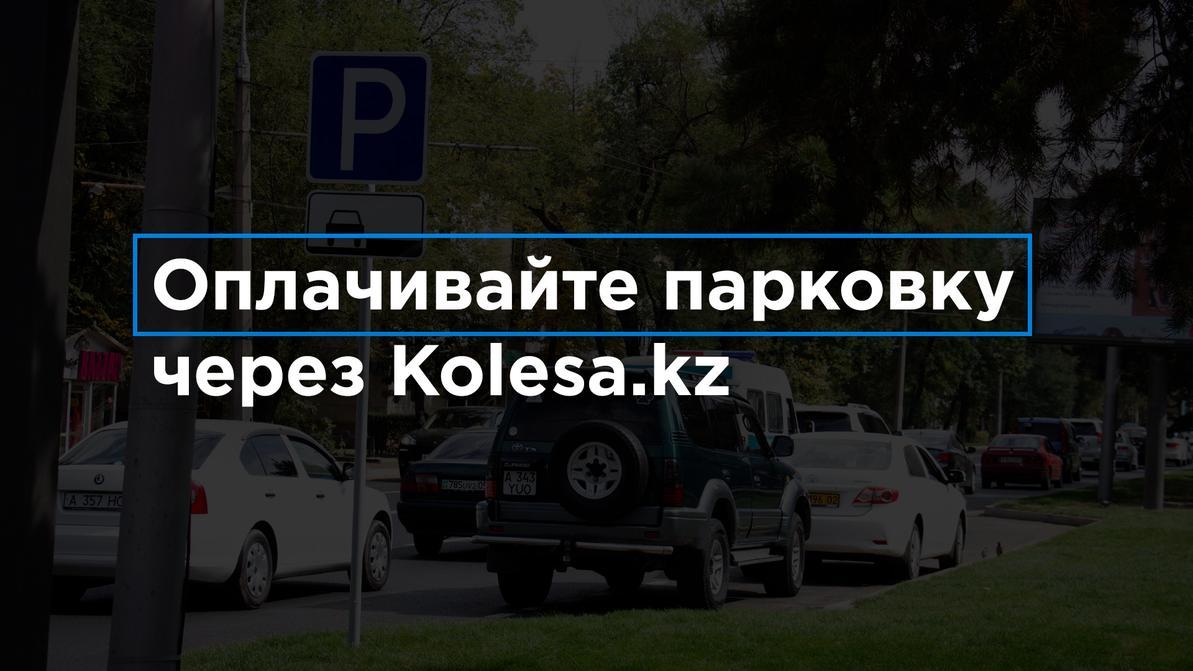 Бесконтактная оплата за стоянку в Алматы через Kolesa.kz