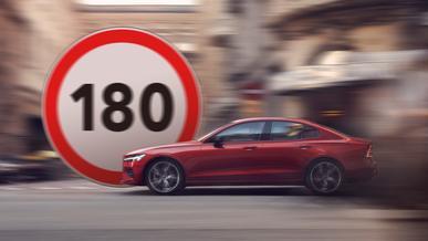 Сказано – сделано: Volvo не смогут ездить быстрее 180 км/ч